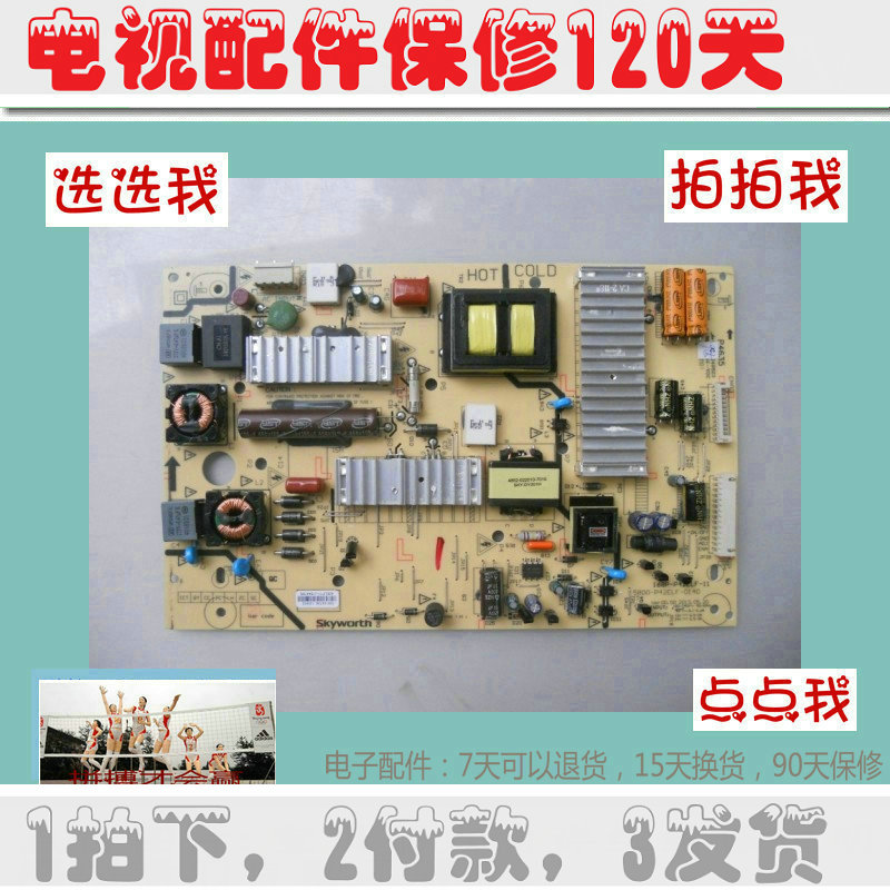 SKYWORTH 50E690U50 inch LCD TV power supply, high voltage backlight board power supply integrated motherboard ct1323
