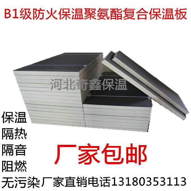 Polyurethane composite board, fireproof wall insulation polyurethane insulation board B1 polyurethane board for roof of house