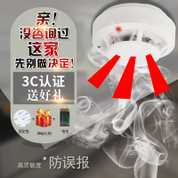 Smoke sensing point of smoke fire alarm point type photoelectric smoke detector