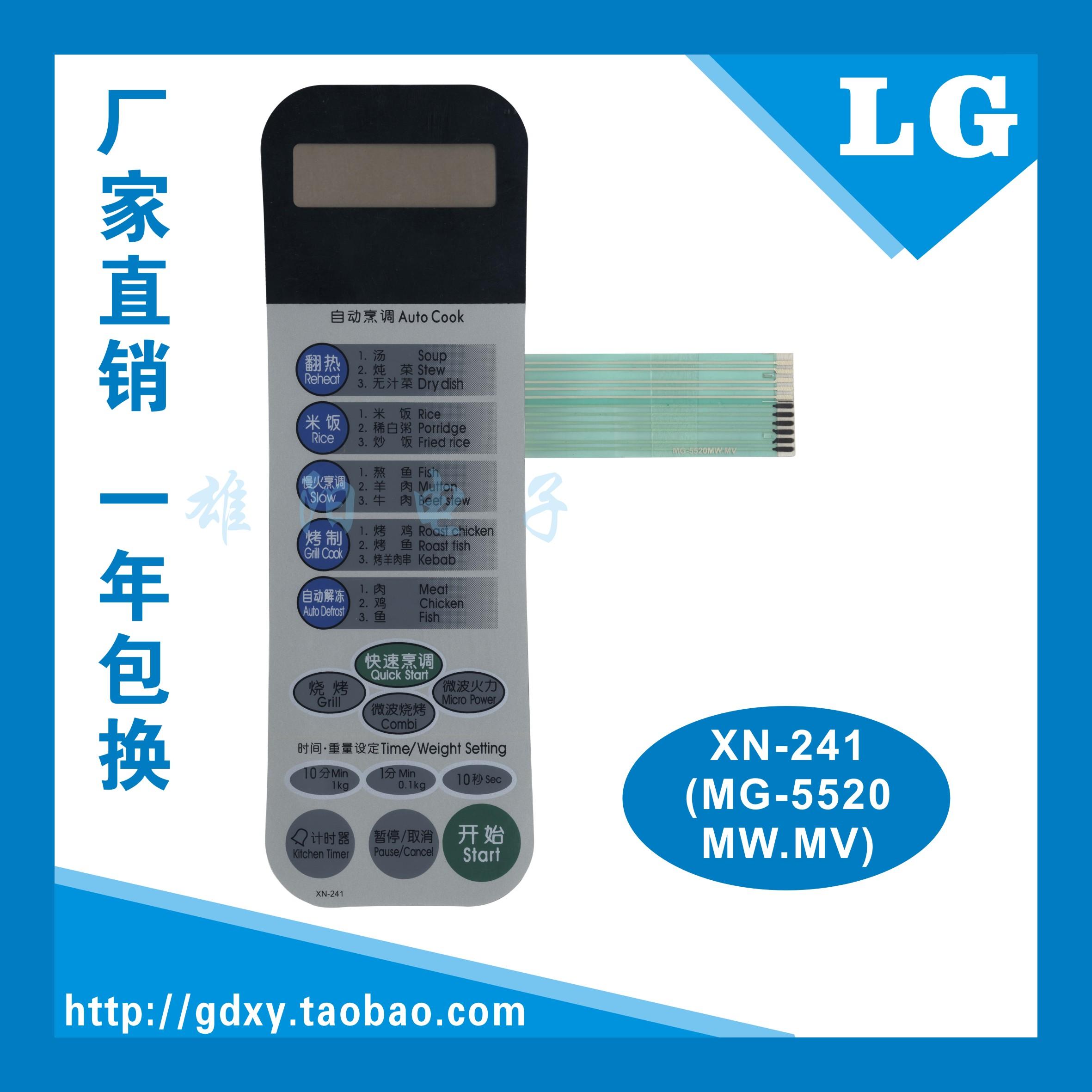 lg mikrobølgeovn panel WD800 (MG-5520MMG-5520MWMG-5520MV) tyndfilm skift nøgle