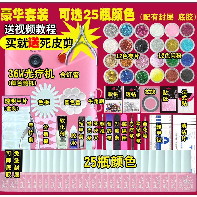 New manicure tool set, professional phototherapy machine, a full set of shop phototherapy machine, beginners lasting crystal nail