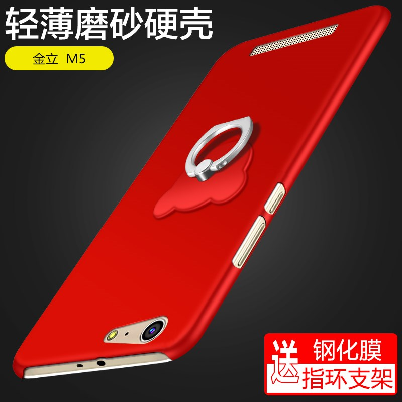 Jin Jin M5 M5 mobile phone shell durable mobile phone protective sleeve silicone shell set matte anti fall and tide