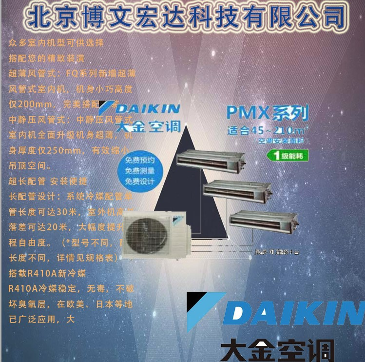 Special price air pipe machine Daikin room, air conditioning FNBQ205AAD room dedicated air duct machine 5P air duct machine price