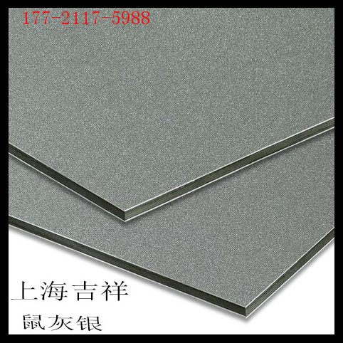 Shanghai auspicious aluminum plate / silver / grey exterior wall in advertisement hanging door hanging aluminum plate 3mm21 wire