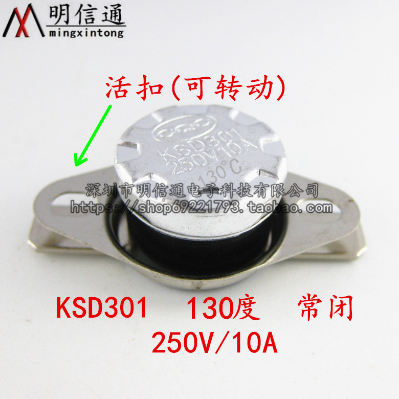 Temperature control switch KSD301 normally closed 130 degree 130 degree C thermal temperature protector