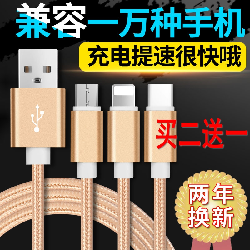 For Jin M5Plus one to more than 3 data line with multiple new apple Android mobile phone