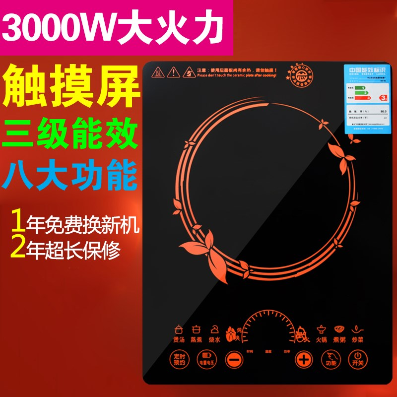 om elektromagnetisk induktion pekskärm 30 hushåll och kommersiella spis med hög panna till batteri.