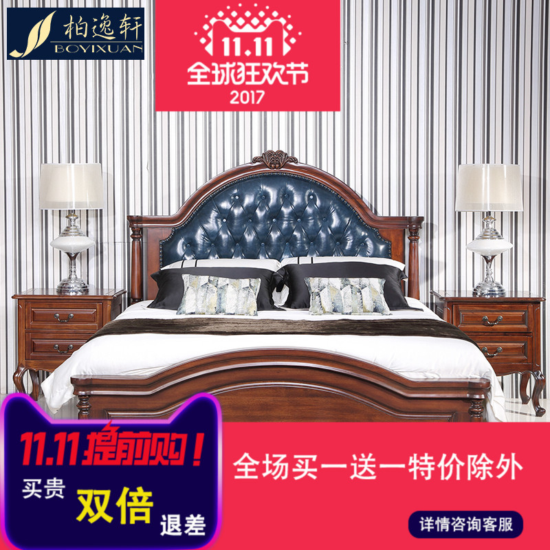 Bai Yixuan special leather double bed, 1.5 meter wedding bed bedroom furniture, oak American style rural American style solid wood bed
