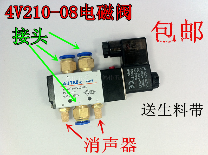 4V210-08. Two type solenoid valve five way AC220V valve pneumatic valve with DC24V connector