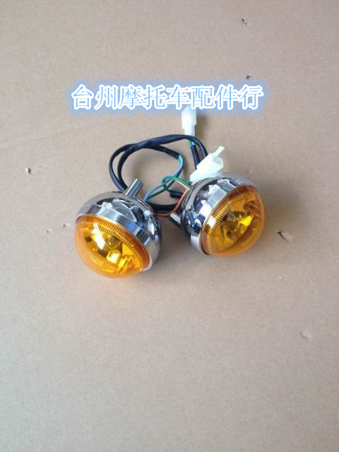 The European version of the small turtle King steering lamp Emma electric car motorcycle accessories Junyue small turtle King front steering lamp direction lamp