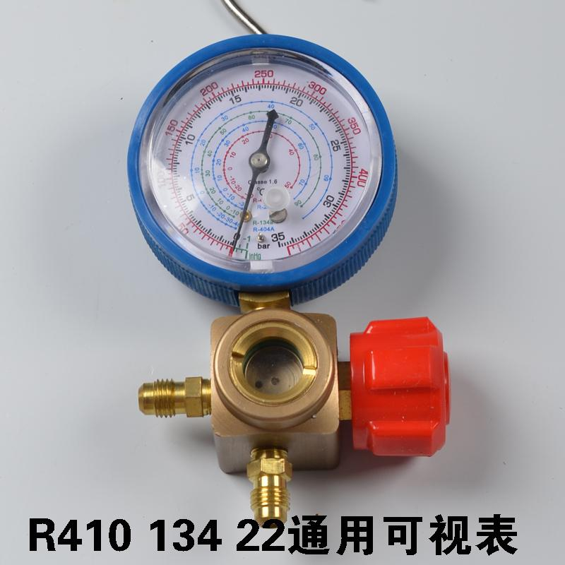 Air conditioning accessories R410A refrigerant meter R410A single R410 liquid meter, pressure gauge R22 and R134 single head