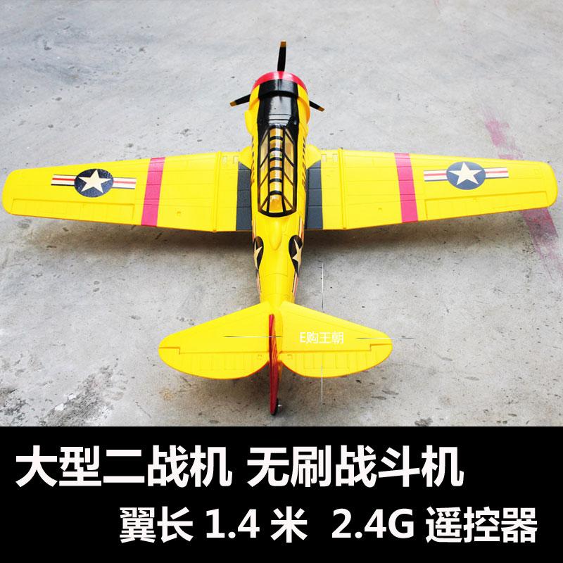 Aéronef à voilure fixe avion à quatre voies à distance planeur de la seconde guerre mondiale avion à grand planeur 758