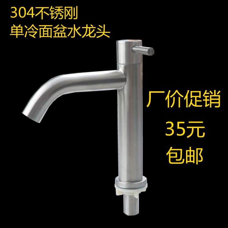 304ないサビ剛洗面器单冷蛇口の陶磁器の足を洗い洗面器台盆洗濯池単孔全銅プランジャ