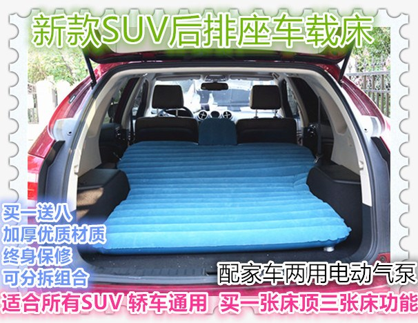 General air bed car car rear seat summer bed SUV multifunctional automobile air bed mattress
