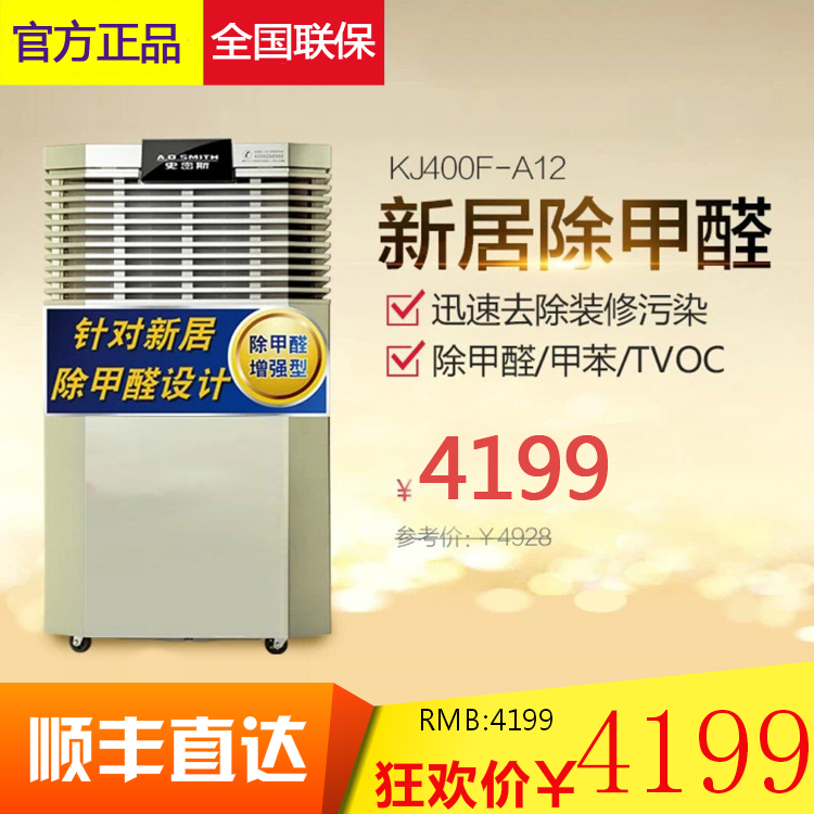 AO Smith air purifier KJ400F-A12 living room bedroom except formaldehyde PM2.5 except secondhand smoke