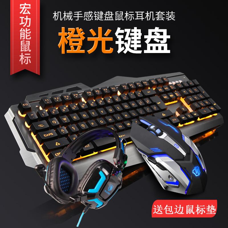 ファッション機械手触りゲームのキーボードのマウスのイヤホンの3点セット有線バックライトゲーム电竞機械手触り