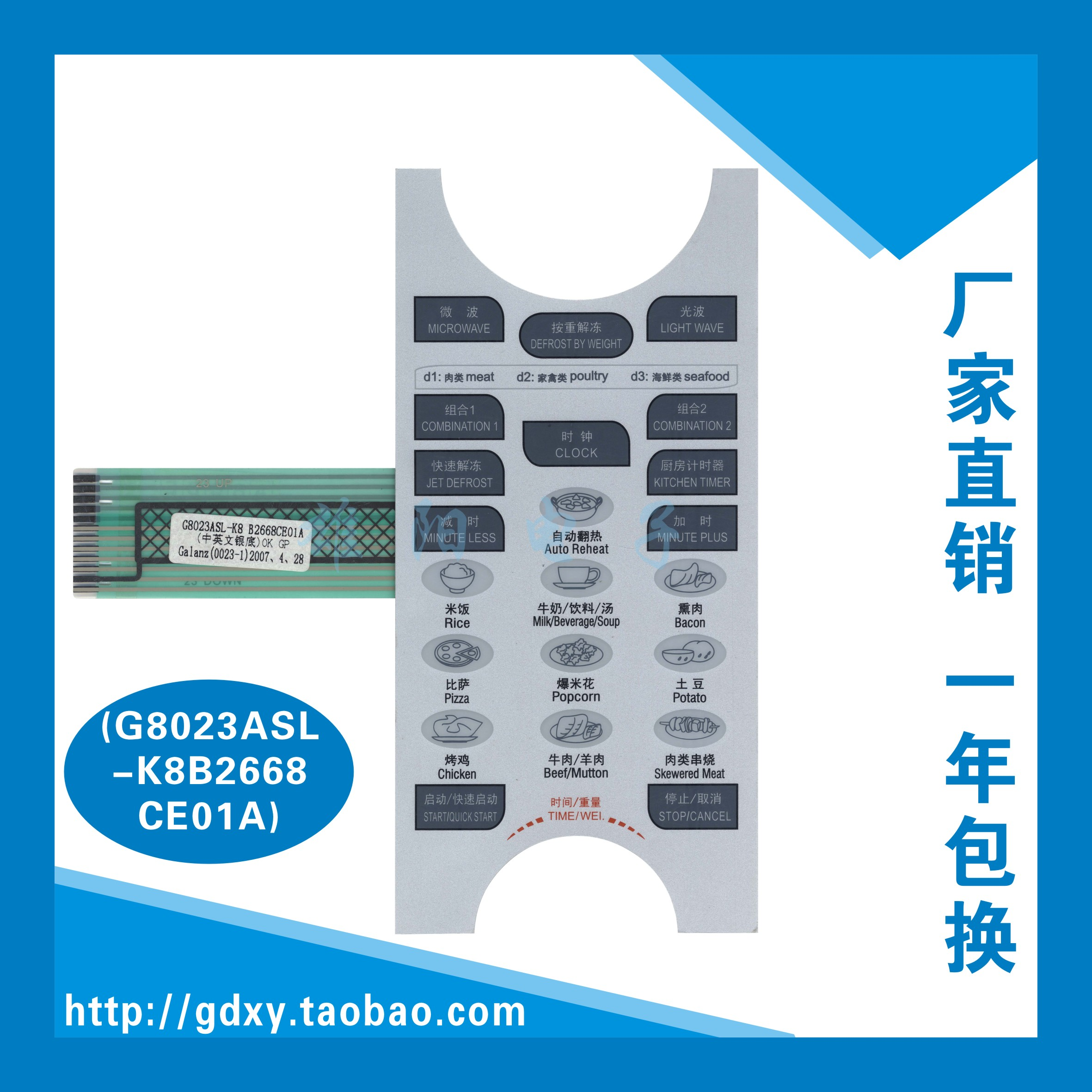 Galanz microwave panel, G8023ASL-K8B2668CE01A film switch, touch button film accessories