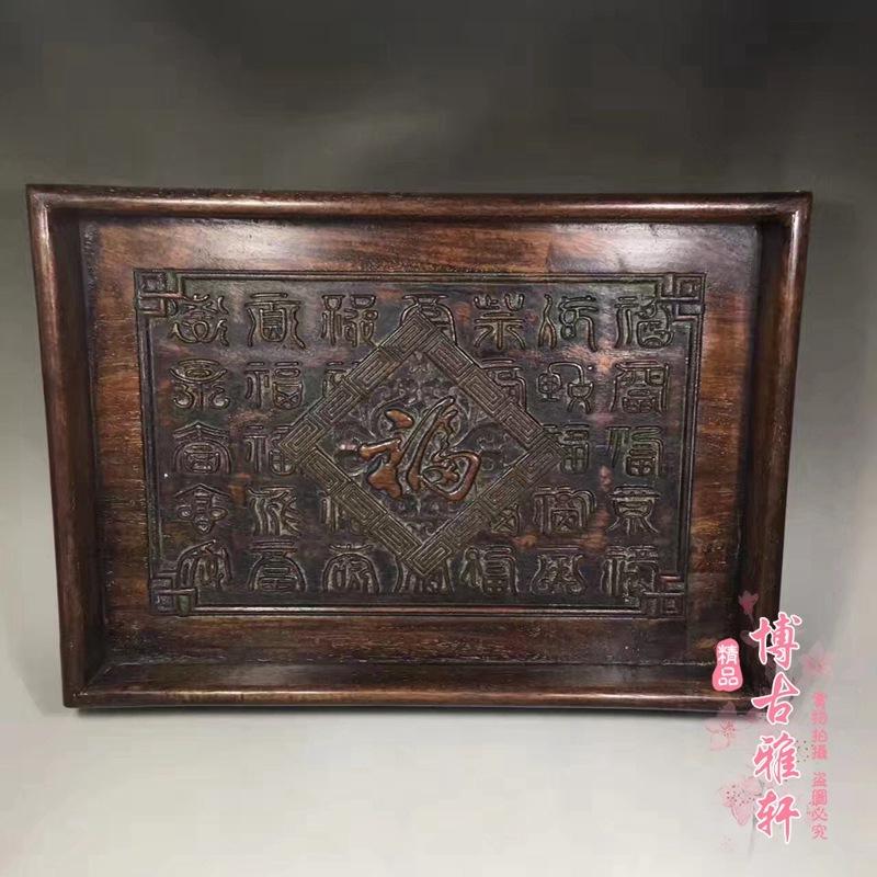 古玩收藏精品仿古做舊花梨木福字百福紋茶盤托盤盤子家居可使用