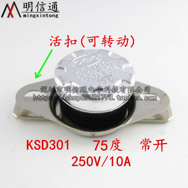 KSD301 temperature control switch normally open 75 degree 75 degree C250V10A protector