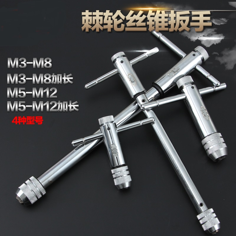 Adjustable ratchet wrench tap tap wrench T type tap wrench m3-m8m5-m12