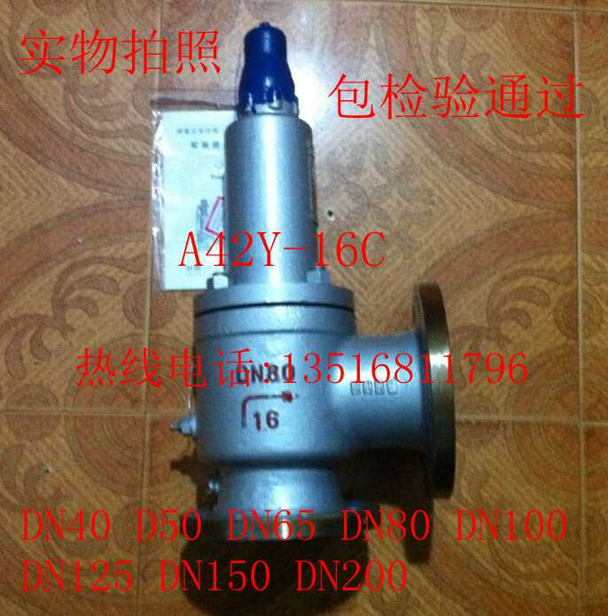 A42Y-16/25C flange safety valve, spring type safety valve, gas storage tank safety valve, boiler safety valve DN80