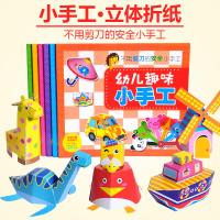 Children happy, small handmade children, 3-6 years old, making materials, kindergartens, origami books, Daquan, three-dimensional paper-cut