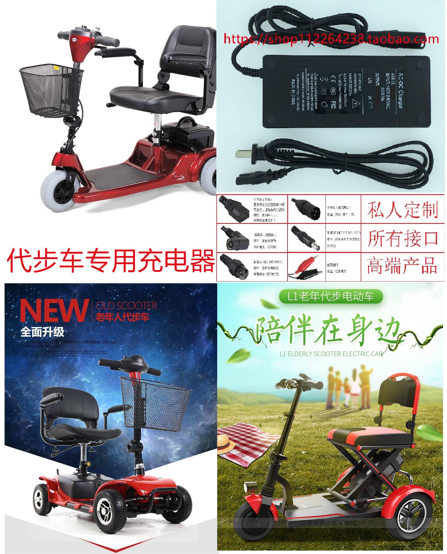 äldre fordon trehjuling cykel batteriet fordon för personer med funktionshinder.