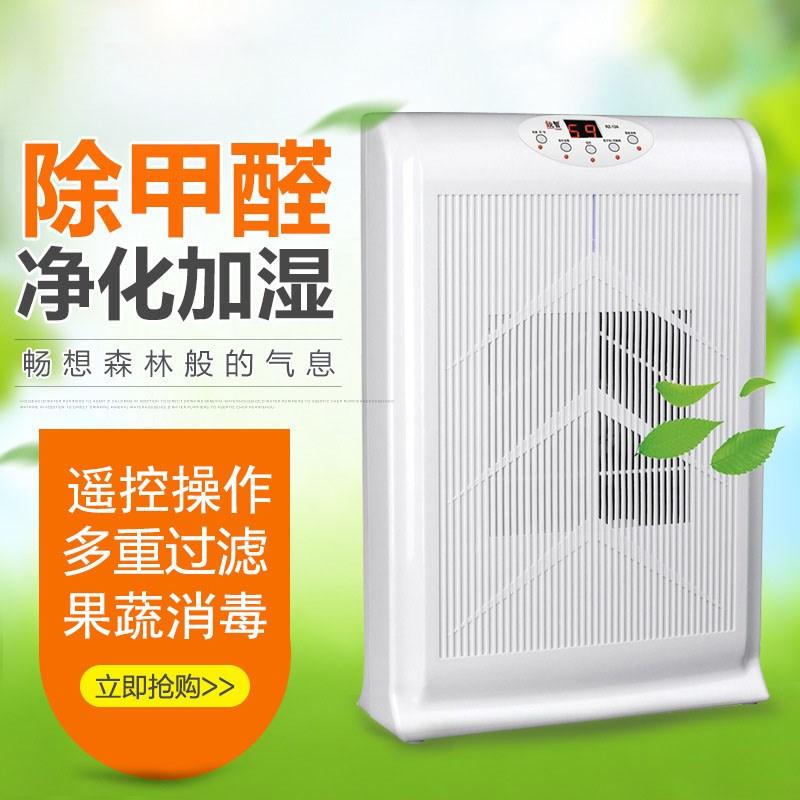 マイナスイオン空気清浄機用寝室ホルムアルデヒド除去中古煙土煙pm2.5殺菌空気化酸素バー