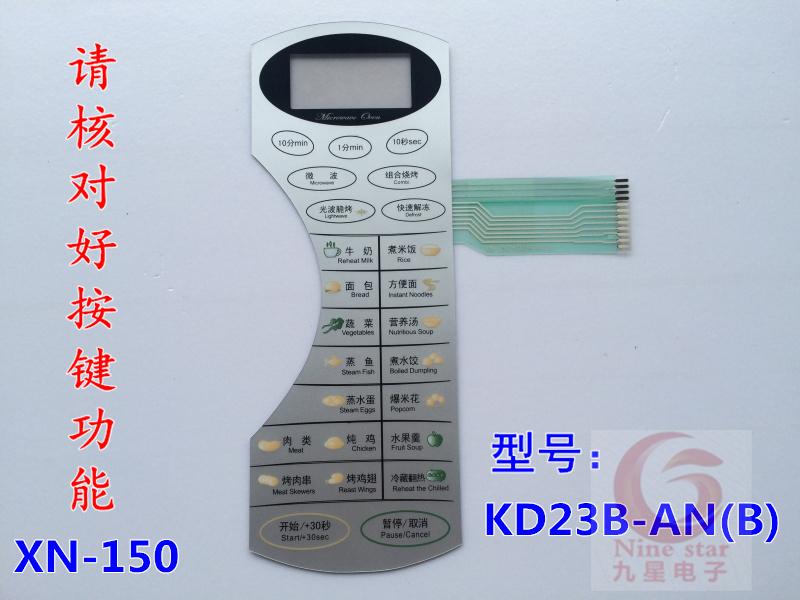 ความงามของไมโครเวฟ / ฟิล์มบางแผงสวิตช์ปุ่มกดสวิตช์สัมผัส KD23B-AN2 KD23C-AN ( B ) ( b )