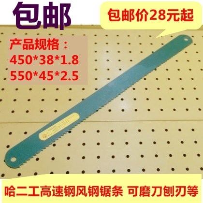 Double blade metal blade HSS strip grinding planing blade with Kazakhstan ERGONG wind blade steel machine