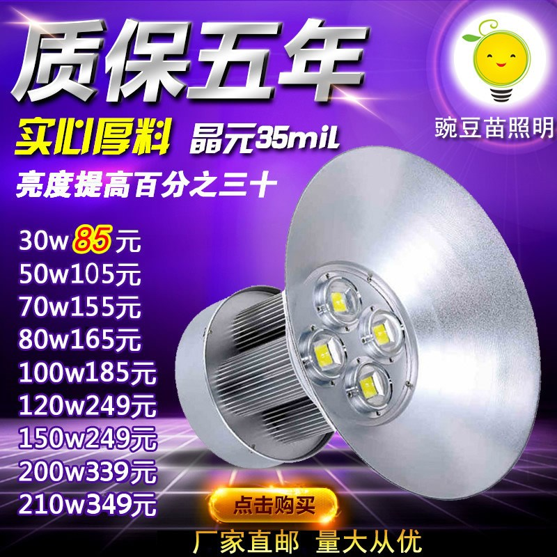LED industrial and mining lamps, workshop lights, 60W100W200W workshops, lighting industrial chandeliers, ceiling warehouses, explosion proof lamps