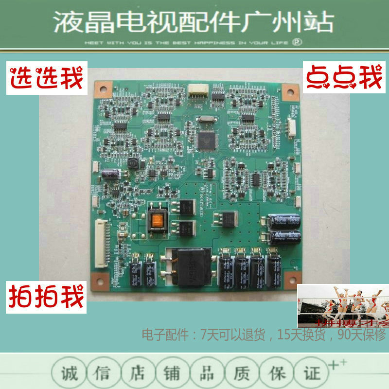 SKYWORTH 42E65SG42 inch LCD TV, power board, logic board, high voltage board, digital motherboard, CT2332