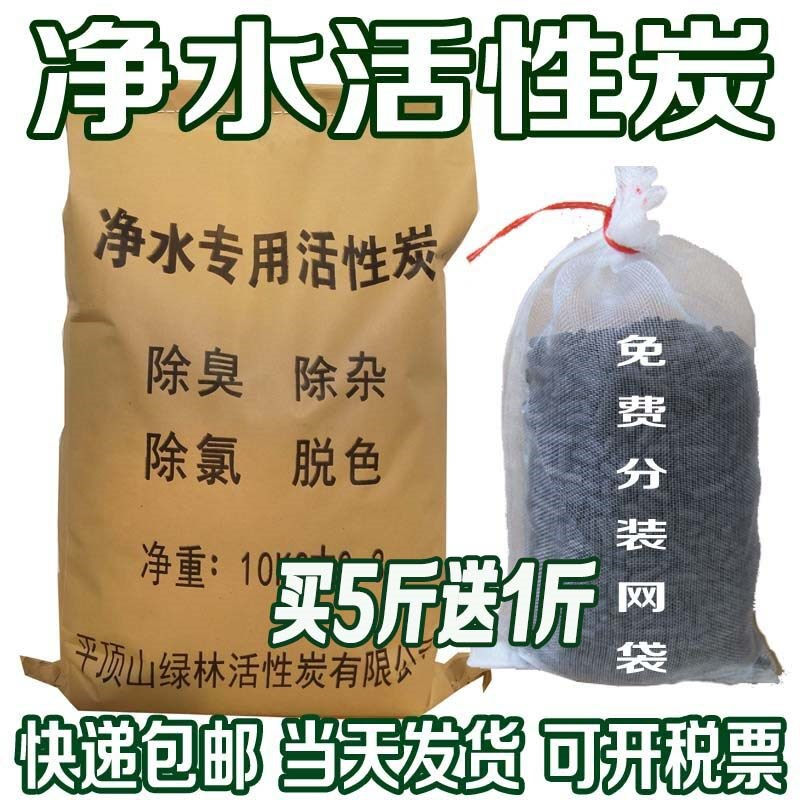 Ενεργός άνθρακας για τον καθαρισμό του νερού χύδην νερό της βρύσης και φιλτραρίσματος νερού οικιακή. μηχανή κρασί με καρύδα άνθρακα σου τσάντα.