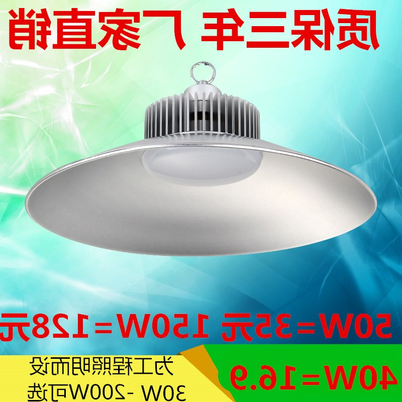 Room lamp factory, chandelier workshop, warehouse lighting ceiling lamp, 50W/100W explosion-proof LED mining lamp high-power plant