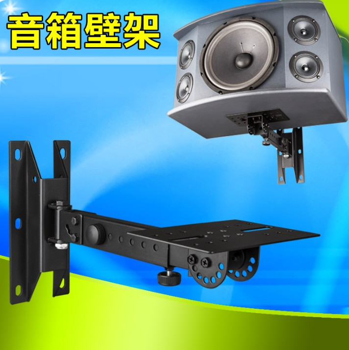 Theater satellite encircling support computer millet sound ground foot small sound box wall hanging metal box frame