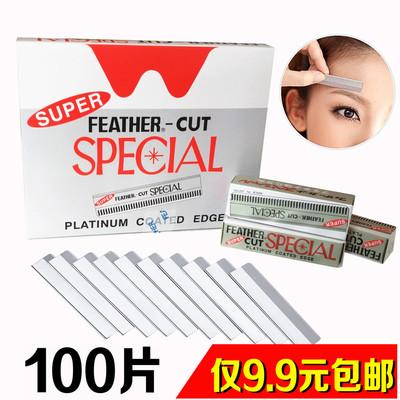 天天特价100片专业修眉刀片不锈钢刮眉刀架画眉卡刀片小盒眉毛刀