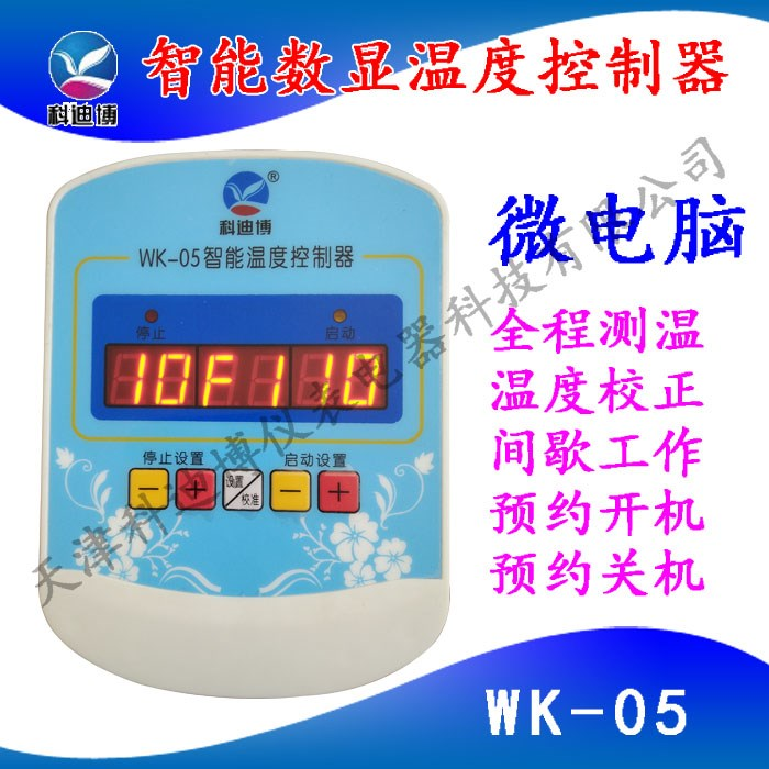 5000W thermostat thermostat temperature controller temperature control switch for electric heating blanket film