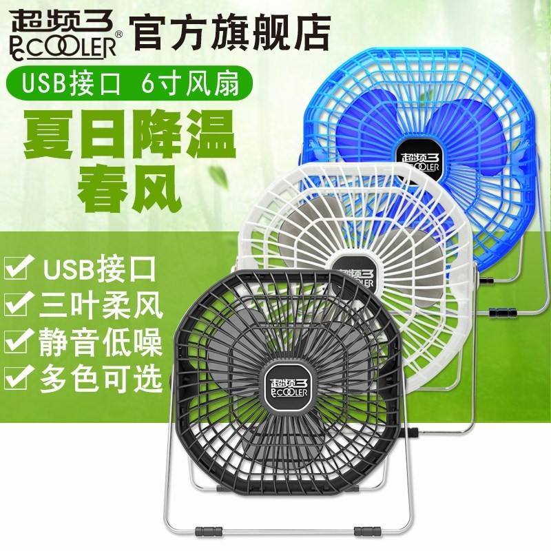 Mini mini air conditioner, electric fan, desktop student dormitory, portable non leaf rechargeable battery, USB dual use [mail]