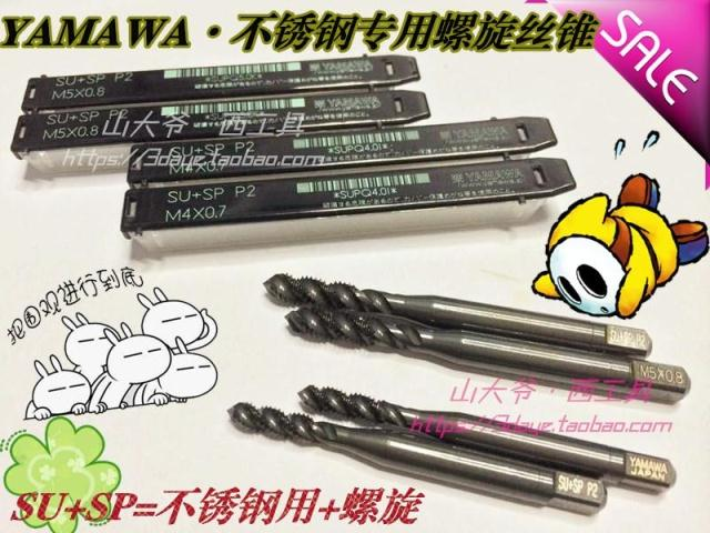 Japan imported YAMAWA tap, stainless steel screw machine for special use of wire tapping M3M4M5M6M8M10M12M16
