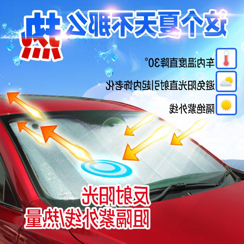 The sun in the front windshield cover insulation thickening sun shading file with the new TOYOTA corolla car car sunshade