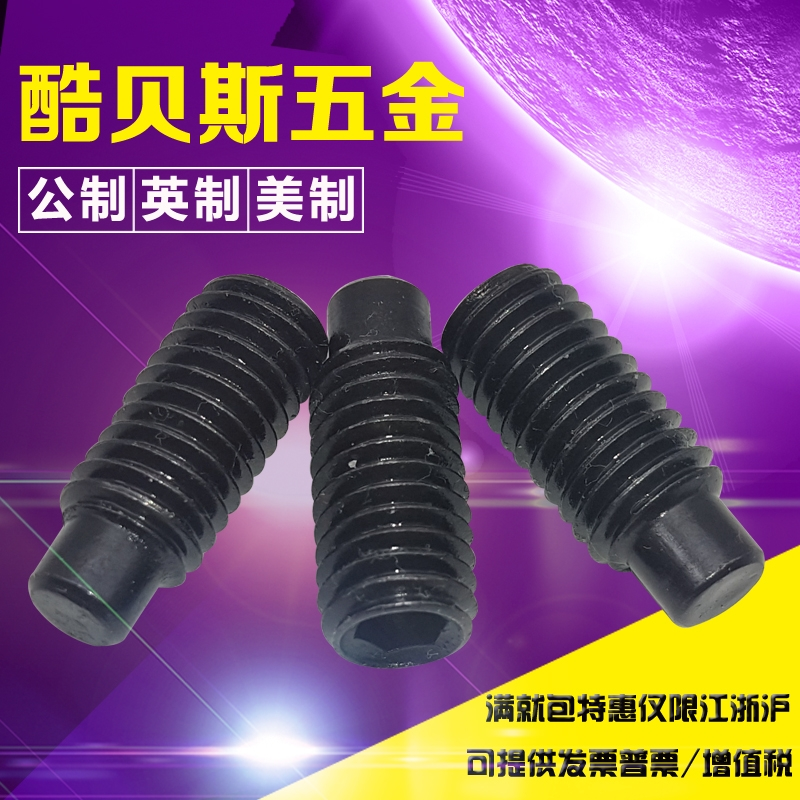 12.9 inner six angle convex end locking / set screws / stop screw cylindrical end without overhead wire M12-1.75