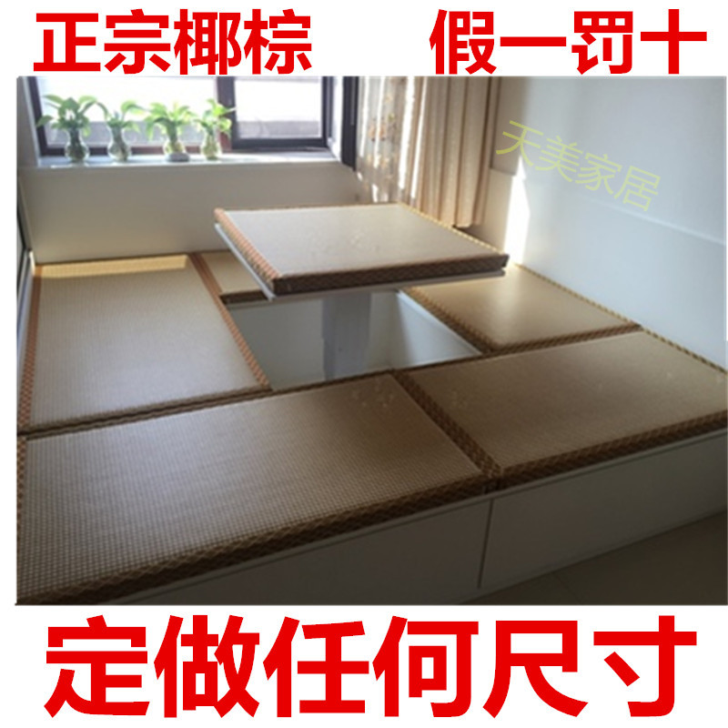 A new special offer customized coir mat m platform tatami grass mat cushion Japanese tatami mattress Kang