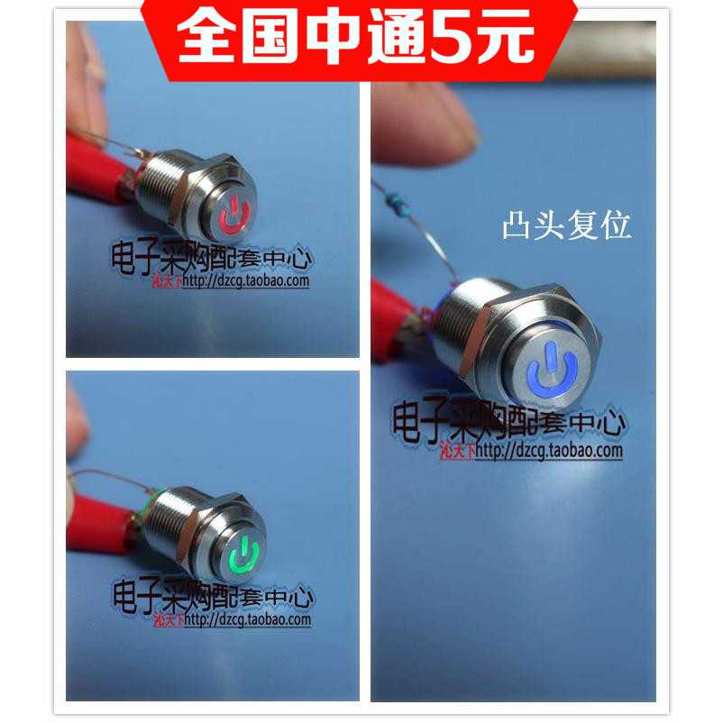 High grade 12MM convex head reset button, point moving key, symbol light, metal button switch, computer switch