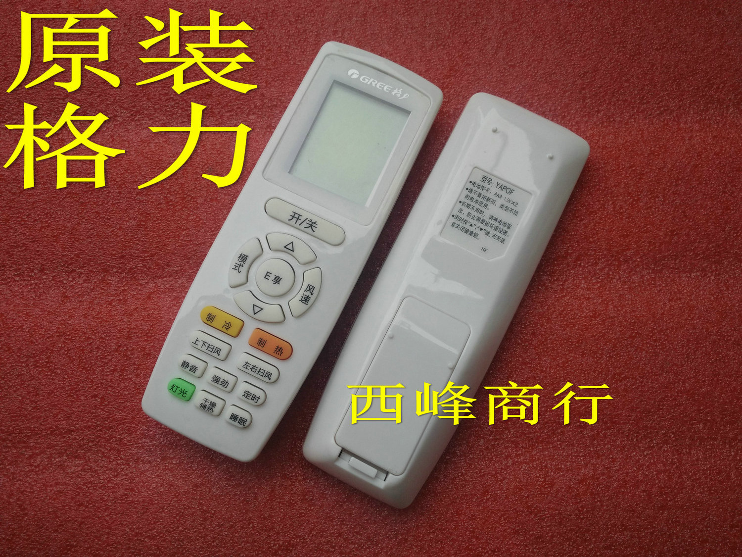 Original Gree GREE KFR-32GW/ (32594) FNAa-A11 air conditioner, 1.5 P frequency converter hang remote control