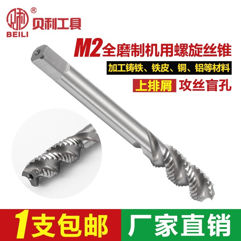 Spiral tap machine wire tapping high speed steel spiral groove tap M3-M16 Li 6542 screw