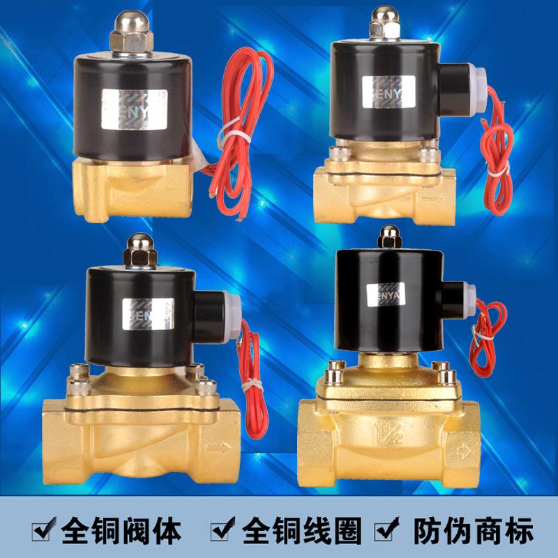 Normalerweise geschlossen, elektromagnetische ventile Wasser) ventil - ventil voll Kupfer körper kupferdraht dn25 (1 cm) 12/24/22