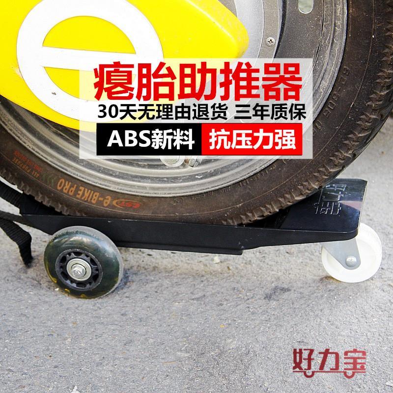 rädda ett bilbatteri... booster - däck till fordon som bärbara står för däck stöd