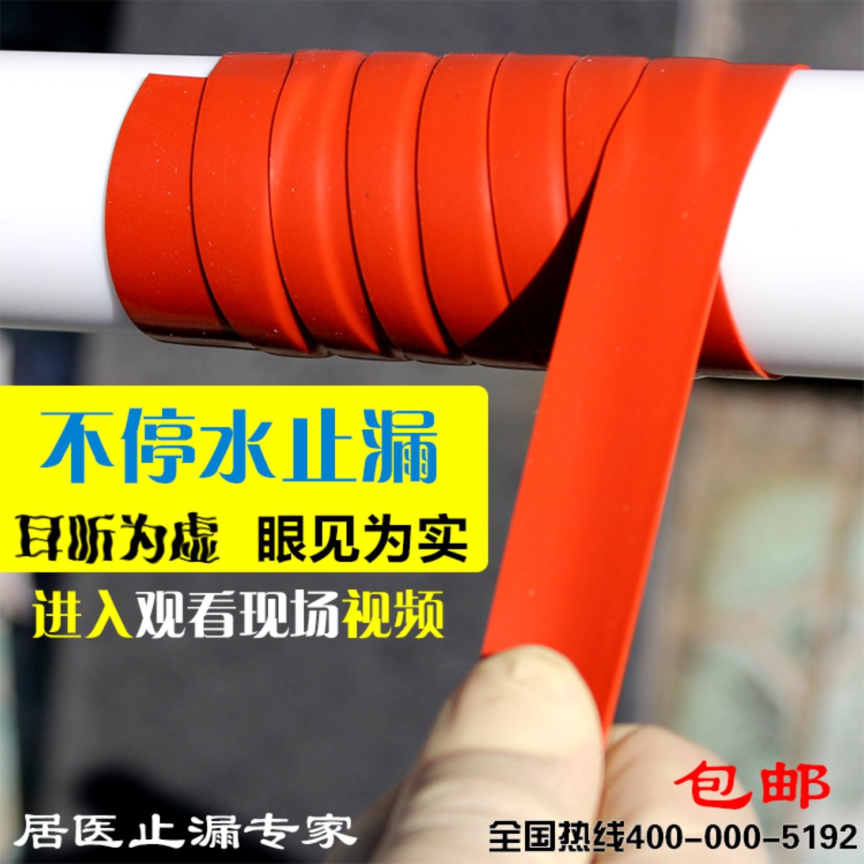 El lanzamiento de la cinta para tuberías de hierro sin cortar el suministro de agua y cloacas de fuga en la tubería de reparación de fugas de agua.