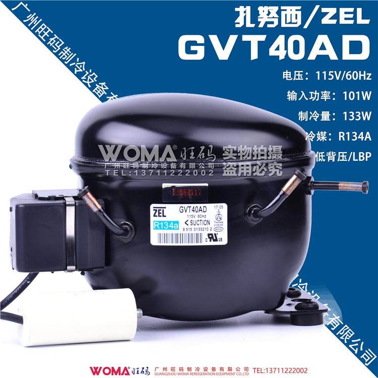 ægte oprindelige zel zanussi GVT40AD eksportorienterede 115V/60Hz spænding r134a køleskab kompressor