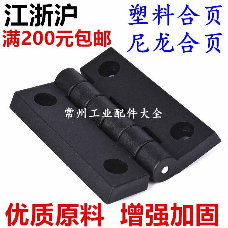 Plastic hinge, nylon hinge, 40*3040*4050*5045*60 electric cabinet hinge, electric box hinge